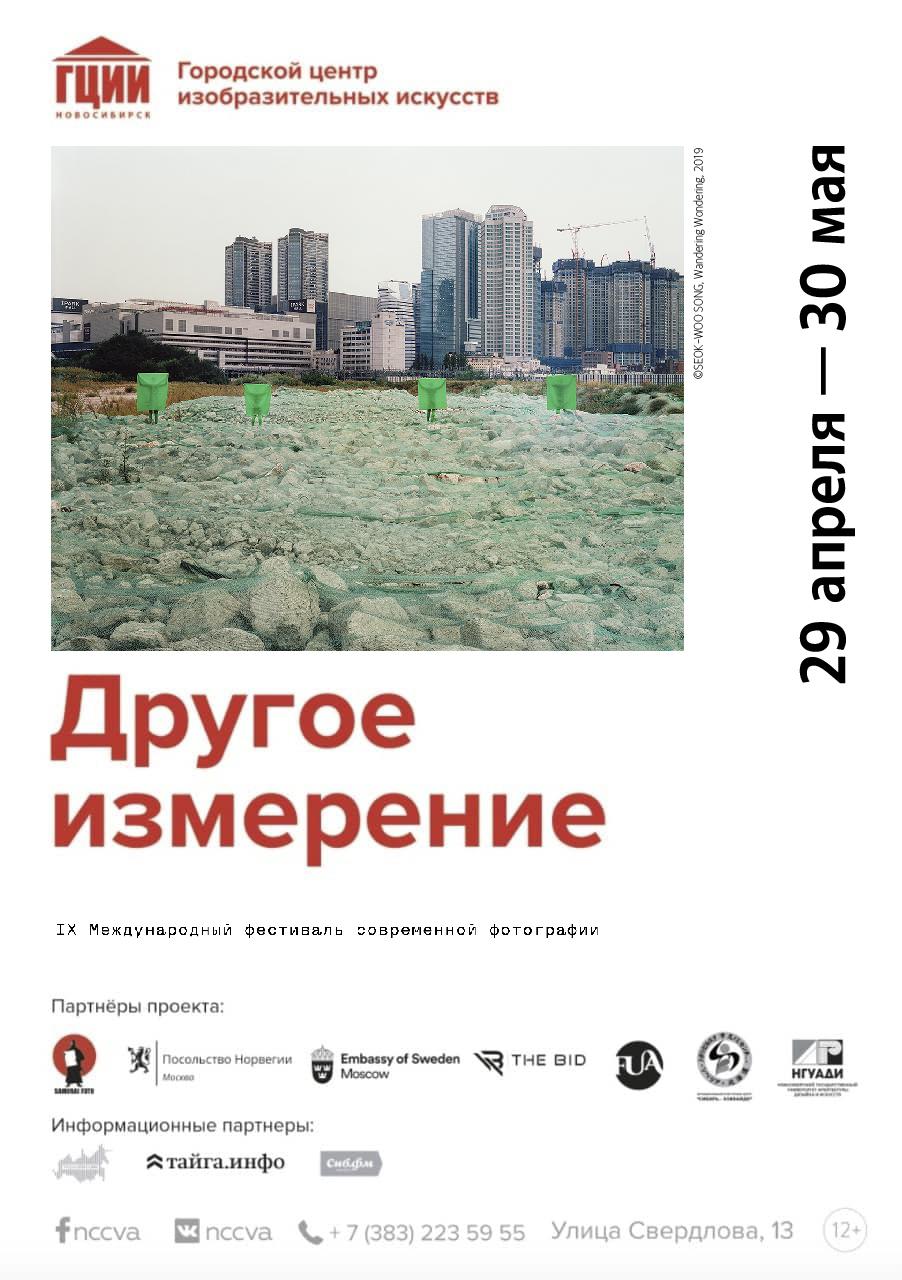 [Group Exhibition] 2021 러시아국제현대사진제 <Different Dimension>, 국립 노보시비르스크 현대미술관, 러시아