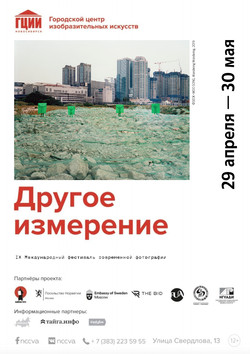 [Group Exhibition] 2021 'Different Dimension', Novosibirsk State Art Museum, Russia
