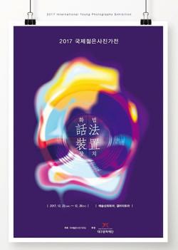 [Group Exhibition] 2017 국제젊은사진가전 '인식의 기초', 예술상회 토마, 대구