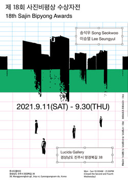 [Group Exhibition] 2021 제18회 사진비평상 수상자전, 루시다갤러리, 진주