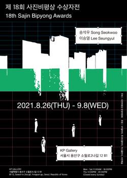 [Group Exhibition] 2021 제18회 사진비평상 수상자전, KP갤러리, 서울