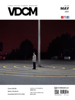 VDCM 2021년 05월호 표지