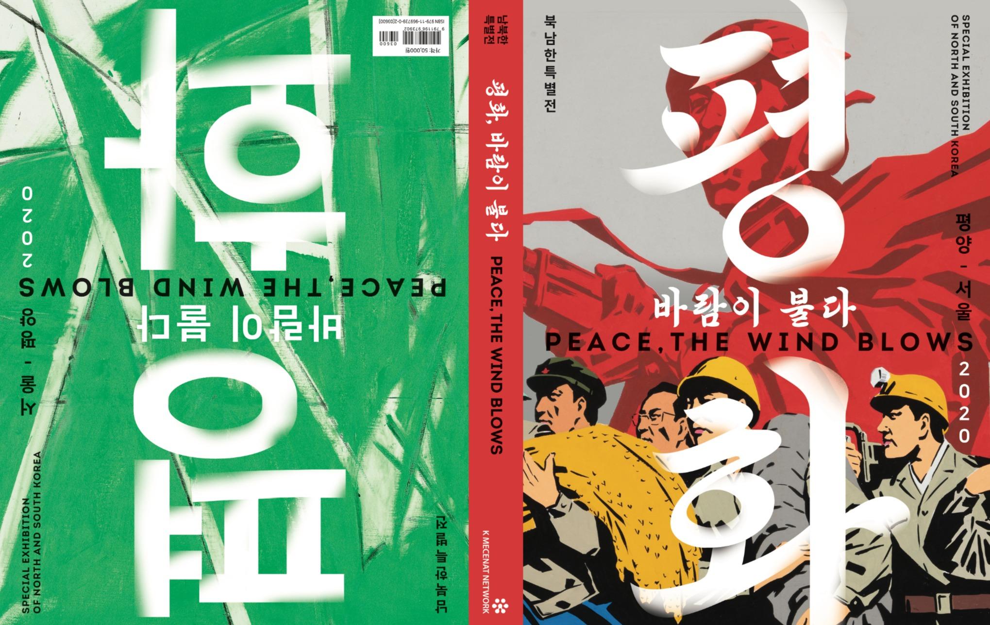 [Group Exhibition] 2020 '평화, 바람이 불다', 오두산 통일전망대 전시관, 파주