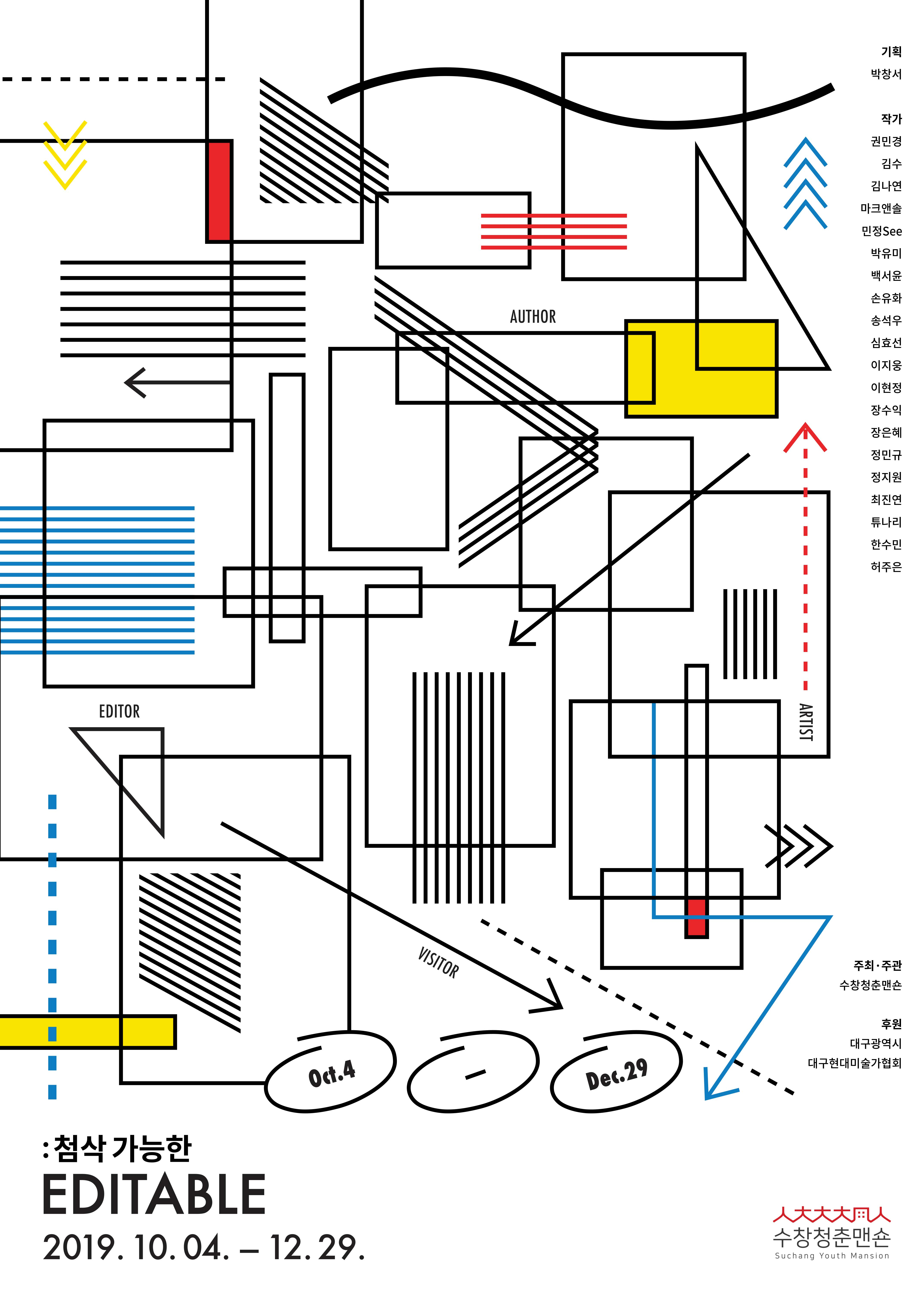 [Group Exhibition] 2019 EDITABLE : 첨삭 가능한, 수창청춘맨숀, 대구