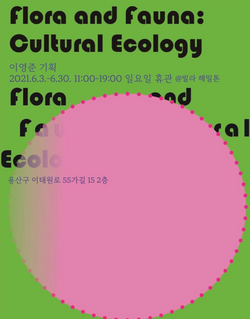 [Group Exhibition] 2021 Flora and Fauna : Cultural Ecology, 빌라 해밀톤, 서울