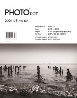 포토닷 2021년 05월호 표지