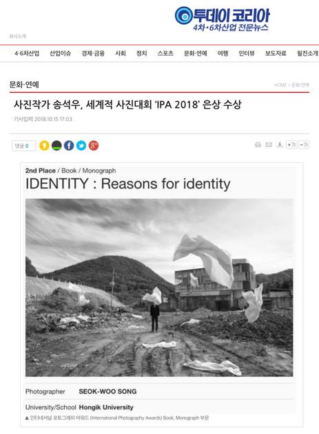 사진작가 송석우, 세계적 사진대회 'IPA 2018' 은상 수상