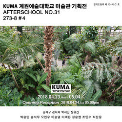 [Group Exhibition] 2018 KUMA미술관 기획전 'Group 273-8 #4', 계원예술대학교 미술관, 의왕