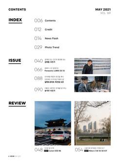VDCM 2021년 05월호 목차