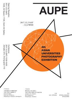 [Group Exhibition] 2017 제4회 한/중/일 연합전 'A.U.P.E', 중부아트스페이스, 고양