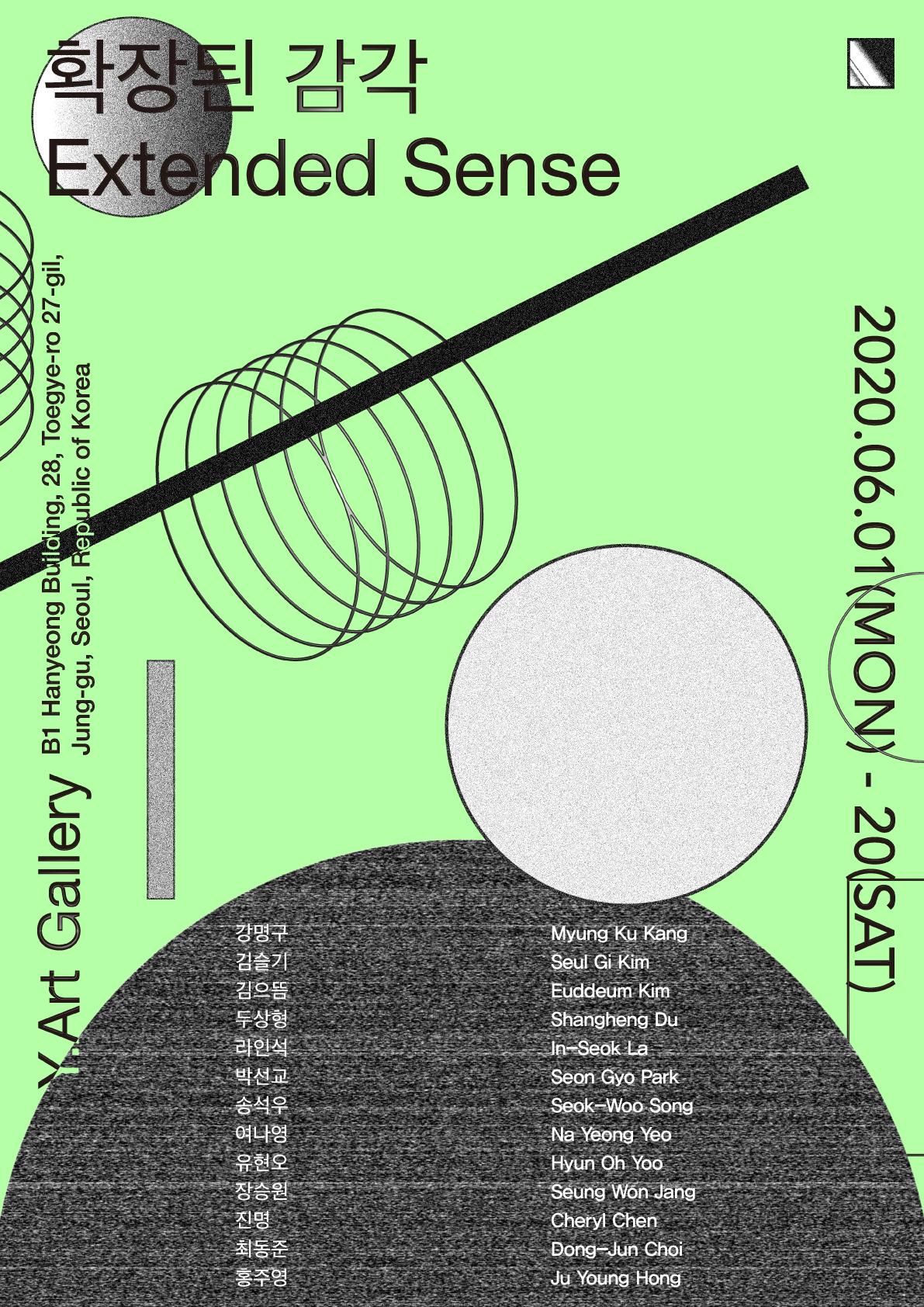 [Group Exhibition] 2020 확장된 감각, 와이아트갤러리, 서울