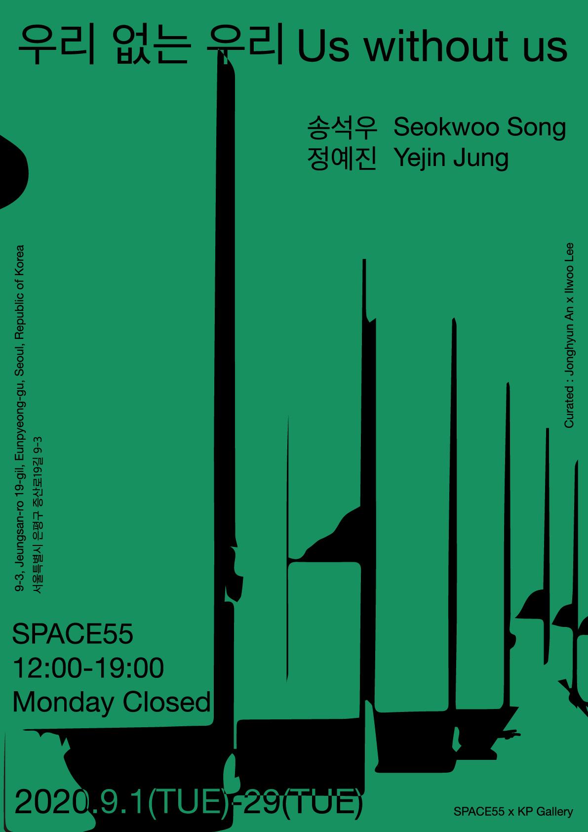 [Group Exhibition] 2020 우리 없는 우리, SPACE55, 서울