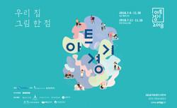 [Group Exhibition] 2018 아트경기, 경기도청, 수원