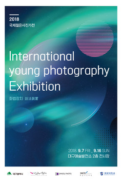 [Group Exhibition] 2018 대구사진비엔날레 국제젊은사진가전 '인식의 기초 ll : 화법장치', 대구예술발전소, 대구