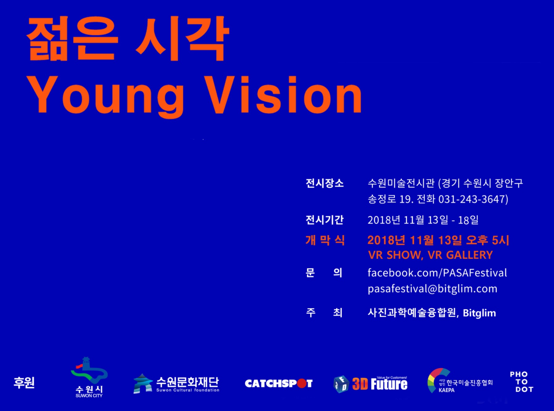 [Group Exhibition] 2018 YOUNG VISION, 수원미술전시관, 수원