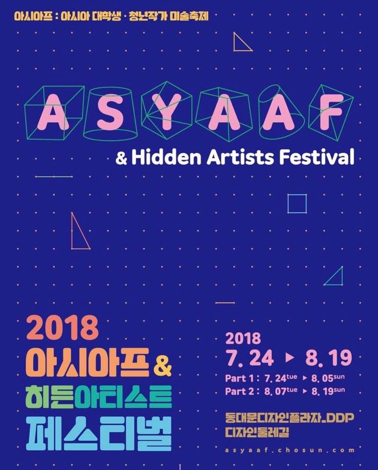 [Group Exhibition] 2018 ASYAAF, 동대문디자인플라자 DDP, 서울
