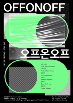 [Group Exhibition] 2021 OFFONOFF, 충무로갤러리, 서울