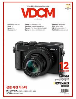 VDCM 2018년 12월호 표지