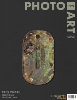 사진예술 2020년 06월호 표지