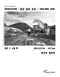 [Solo Exhibition] 2019 RECOLLECTION : 젊은 날의 초상, 팔레 드 서울, 서울