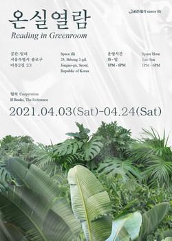[Group Exhibition] 2021 온실열람, 공간:일리, 서울