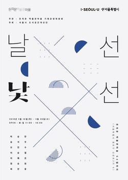 [Group Exhibition] 2018 날선 낯선, 돈의문 박물관마을 G4 갤러리, 서울