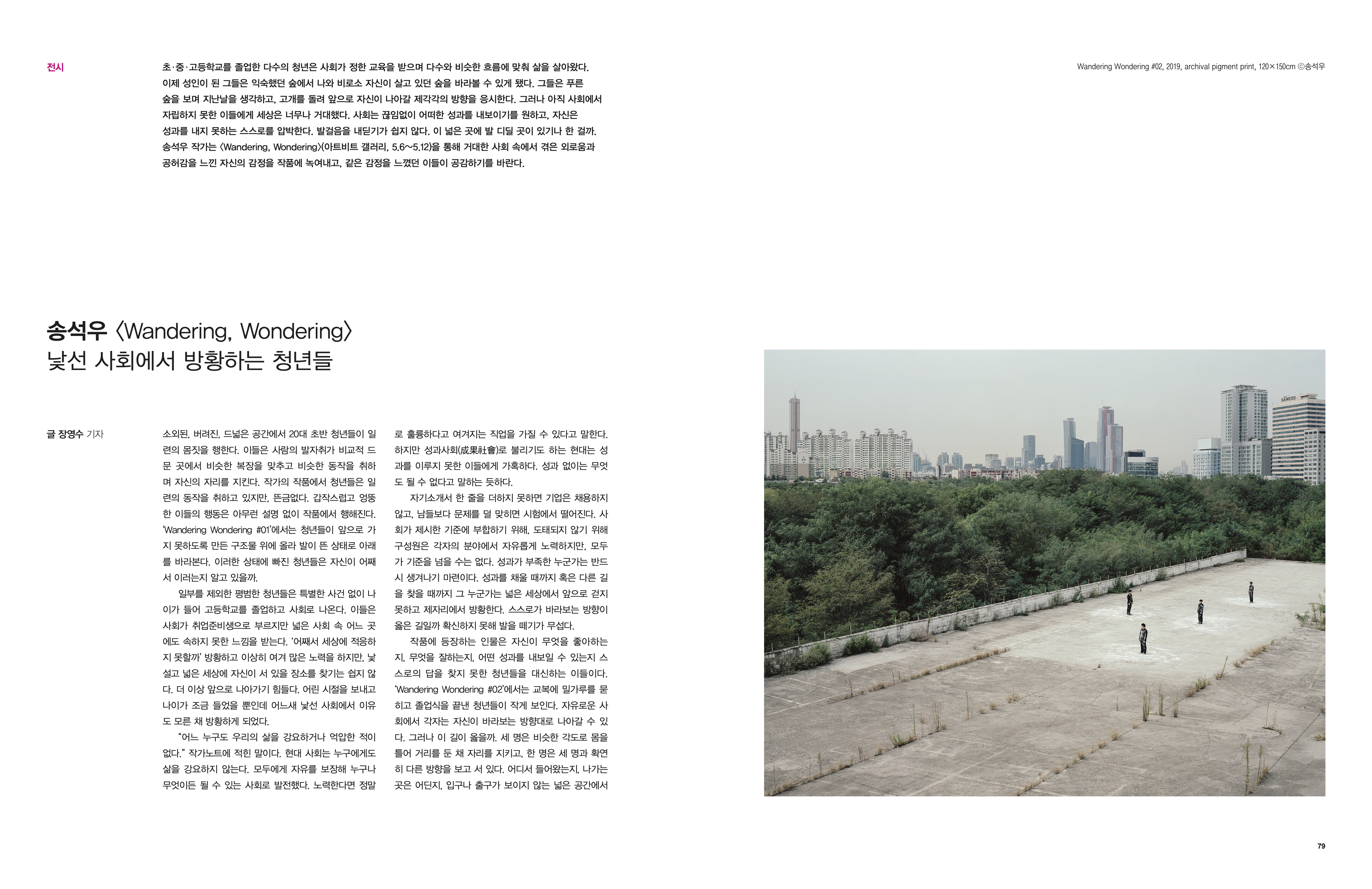 사진예술 2020년 06월호