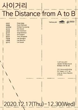 [Group Exhibition] 2020 사이거리, 와이아트갤러리, 서울