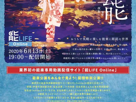 新事業「能LIFE Online」開設のお知らせ