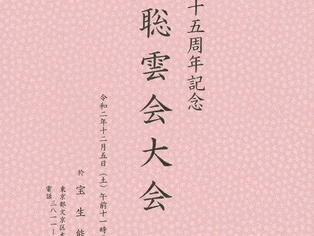 聡雲会25周年記念大会