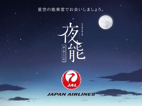JAL機内エンターテイメントに出演します