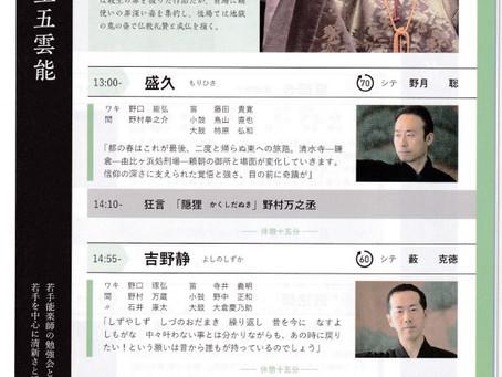 <5月15日公演>五雲能