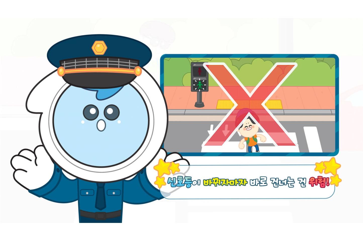 교통안전 애니메이션