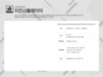 안전체험솔루션_20190528_0001_sym4d_안전체험솔루션_1905