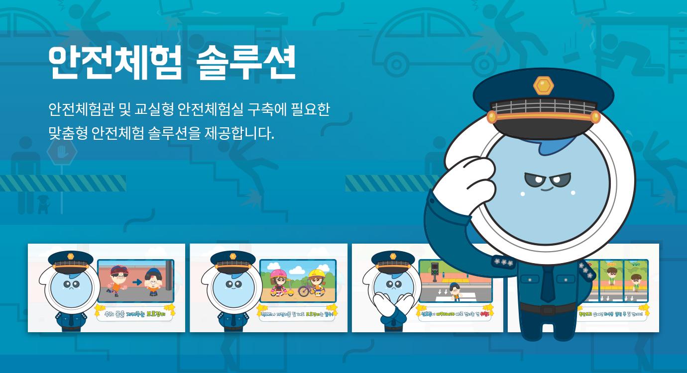 제품소개_안전체험솔루션.png