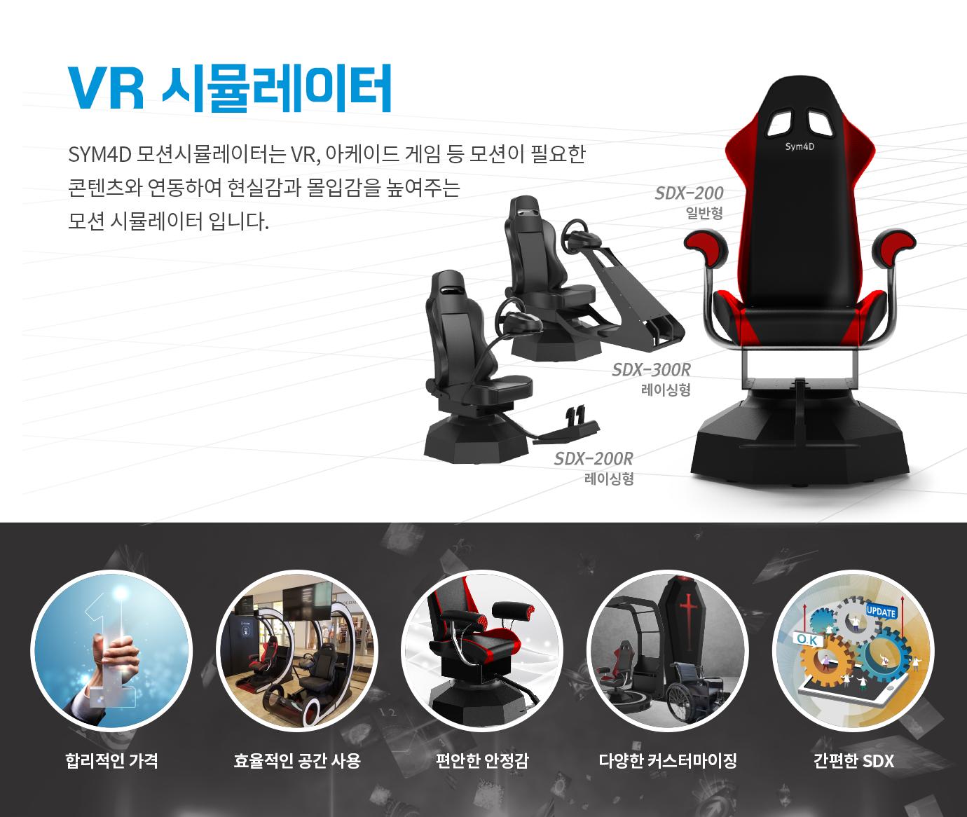 제품소개_vr시뮬레이터.png