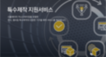 sym4d_공식 홈페이지_20190427-31.png