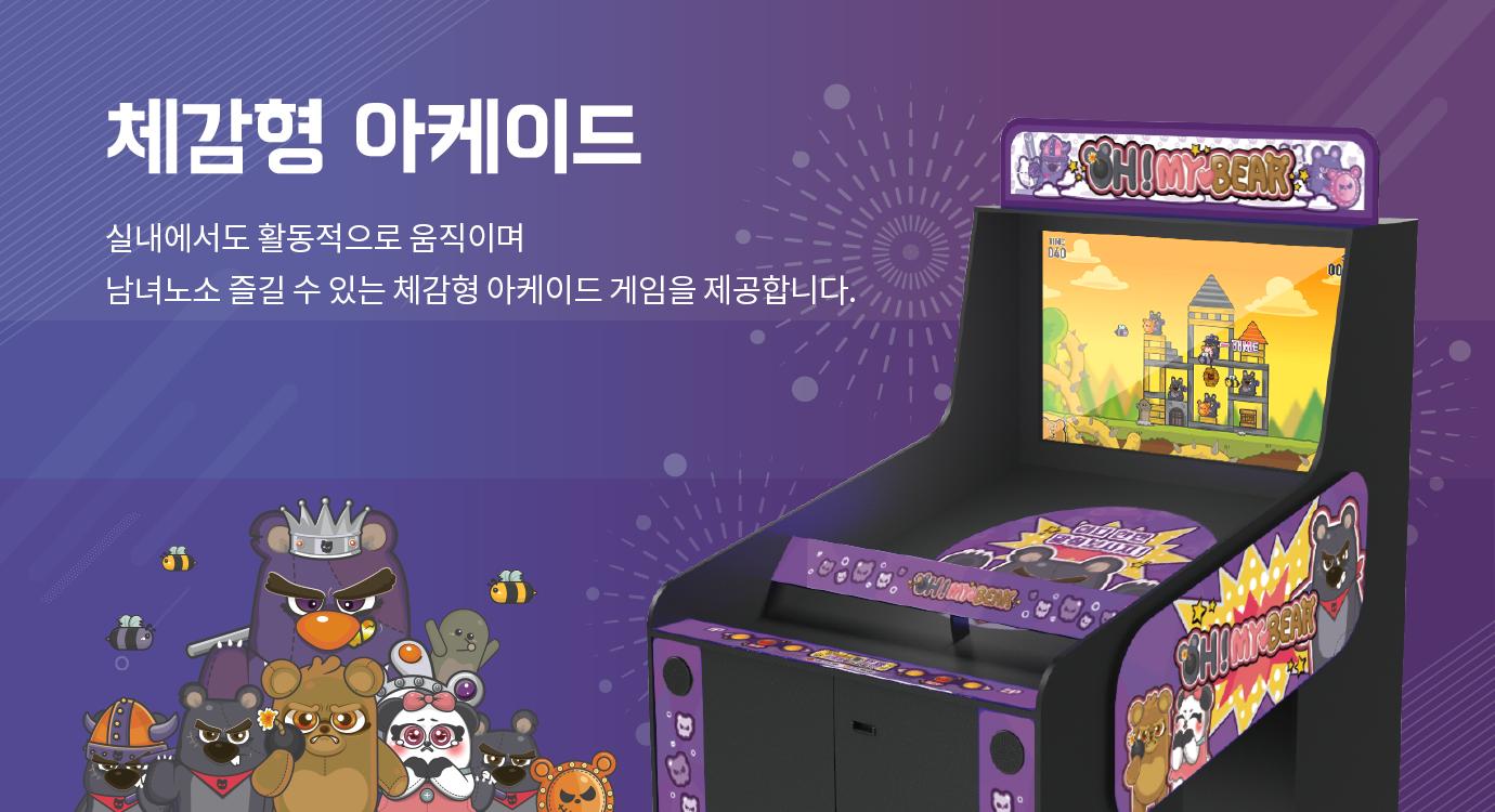 제품소개_체감형아케이드.png