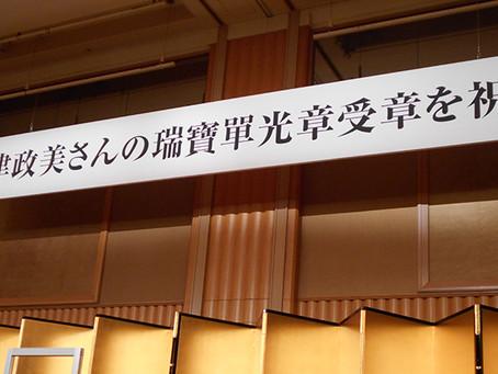 大津政美さんの瑞宝単光章受賞を祝う会