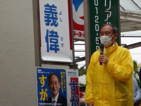 衆議院選挙!菅義偉前総理の出陣式です。