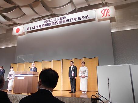 嶋村ただし議長の「第113代県議会議長就任を祝う会」に参加してまいりました