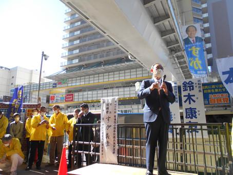 菅 義偉(すが よしひで)候補、上大岡駅前で演説