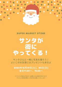 SUPER MARKET Store