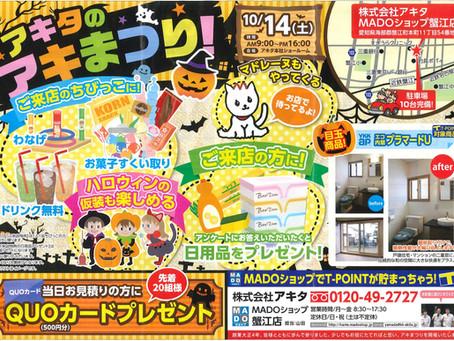 10月14日(土)「アキタのアキまつり!」開催