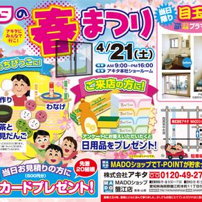 4月21日(土)「春まつり」のお知らせ