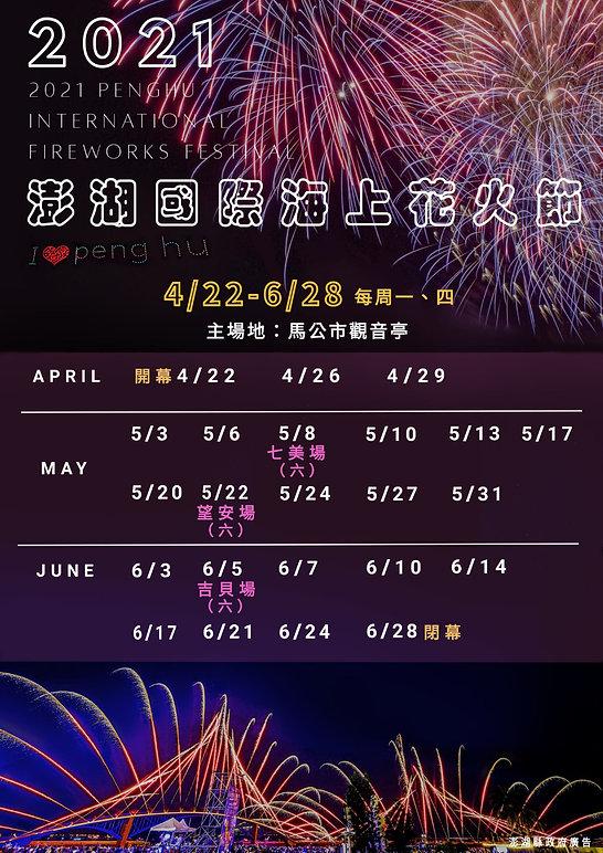 2021澎湖花火節.jpg
