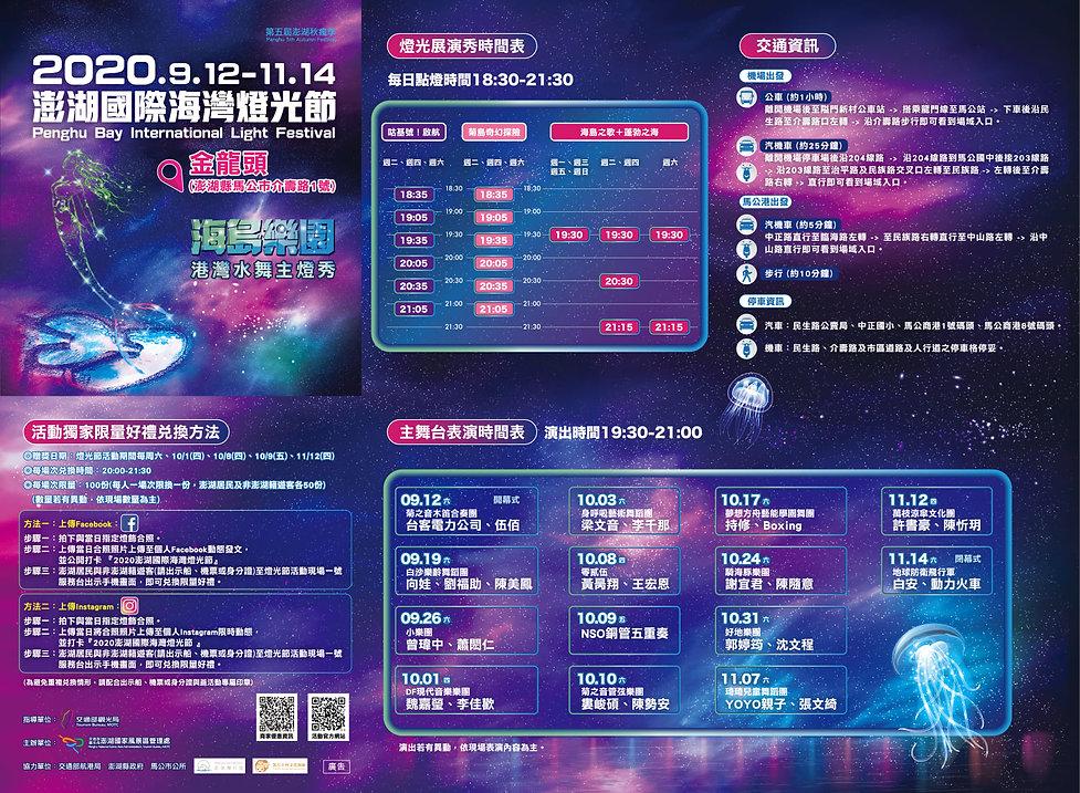 2020澎湖國際海灣燈光節.jpg