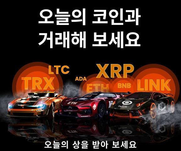 Coin-Race_Announced-Soon_APP_KR_edited.j