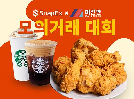 MarginFan-Chicken-Starbucks-thumbnailArt