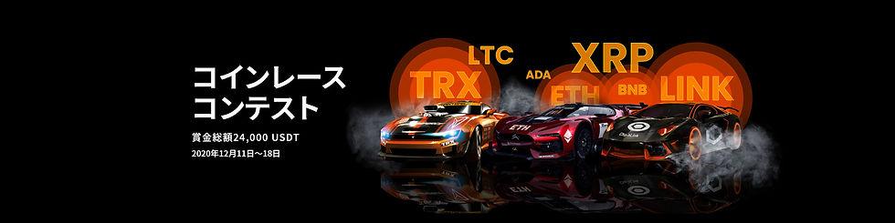 Coin-Race_Announced-Soon_WEB_JP.jpg